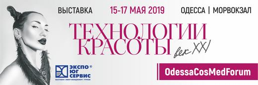 XX Выставка Технологии красоты - век XXI