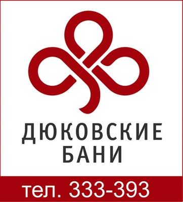 Комплекс здорового отдыха Дюковские бани, [+380] (482) 333-393