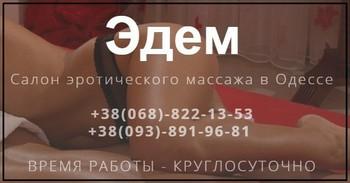 Салон эротического массажа в Одессе ЭДЕМ