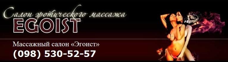 Массажный салон Эгоист, Одесса