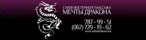 Салон эротического массажа Мечты Дракона, Одесса