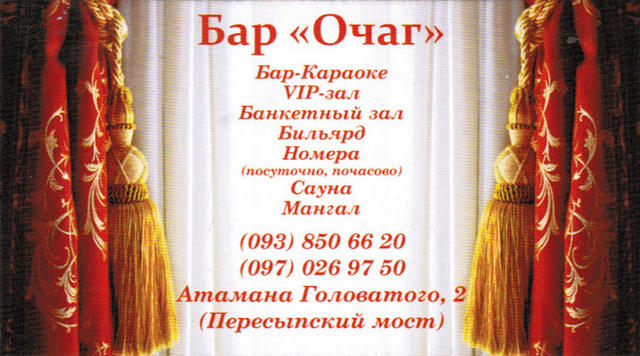 Дубль Гис Одесса