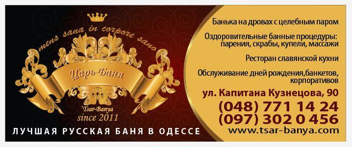 Русская баня премиум-класса Царская -Баня, [+380] (97) 302-0-456